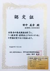 ippanzaidan_certification1